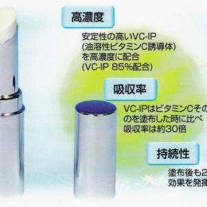 VC-IPスティックは敏感肌でハイドロキノンが使えない方にお勧めです。