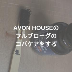 AVON HOUSE のフルブローグのコバのケア