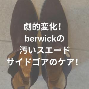 劇的変化!berwickの汚いスエードサイドゴアのケア!