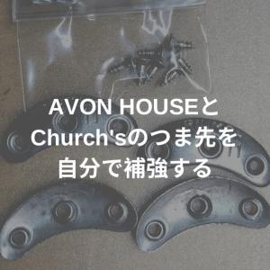 AVON HOUSEとChurch'sのつま先を自分で補強する