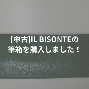 [中古]IL BISONTEの筆箱を購入しました!!!