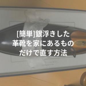 [簡単]銀浮きした革靴を家にあるものだけで直す方法