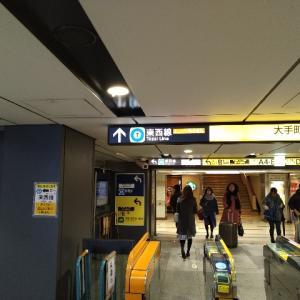 大手町駅で丸ノ内線から東西線に乗り換える