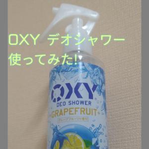「OXY 冷却デオシャワー」使ってみた感想 とりあえず買って損なし