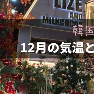 【韓国旅行】12月の気温と服装:気温差が激しいのでとにかく暖かく