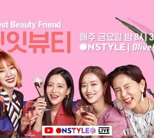 韓国コスメ好き必見!最強の美容情報番組『Get it Beauty 2020』