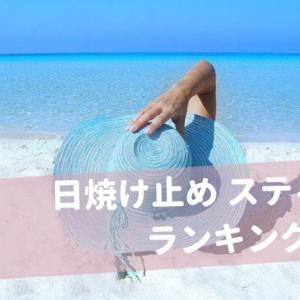【韓国コスメ】日焼け止めスティック TOP3ランキング 2020