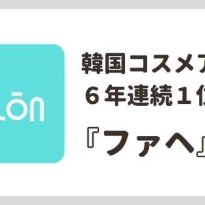 韓国コスメの口コミアプリ No.1『ファヘ』:特長と簡単な使い方