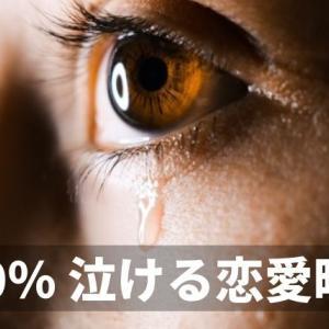 【韓国映画おすすめ】120%泣ける恋愛映画の歴代名作10選!2020年版ランキング