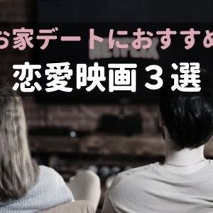 【韓国映画おすすめ】お家デートにぴったり!オシャレで雰囲気のいい恋愛映画3選