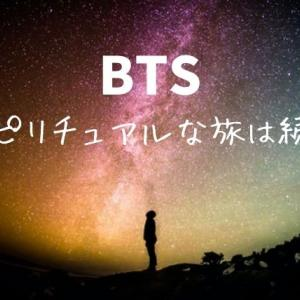 なぜ人気?BTSのスピリチュアルな旅は続く MAP OF THE SOUL~BE