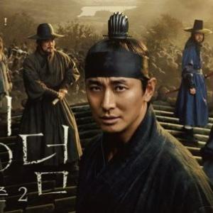 韓国ドラマ『キングダム』感想:Kゾンビの頂点に立つクオリティとおもしろさ!そしてこれは始まりだった…