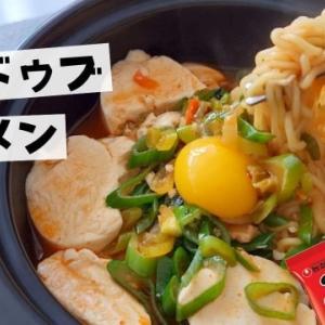 【スンドゥブラーメンの作り方】韓国ラーメンでできちゃう話題の簡単アレンジレシピ