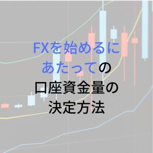 FXにおける【必要証拠金】の計算方法や【獲得pips】からの利益の考え方と口座入金量の決定方法!(4章)