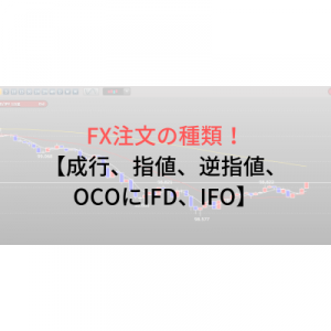 FX注文の種類!【成行、指値、逆指値、IFDにOCO、IFOなど】多様な注文を使いこなす!!(第5章)