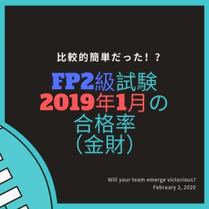 FP2級試験・2019年1月試験の合格率・金財の合格率は?