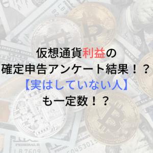 『2018年度』仮想通貨利益の確定申告アンケート結果!?【実はしていない人】も一定数!?