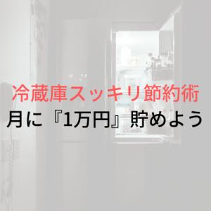 「冷蔵庫スッキリ節約術で月に1万円貯めよう」冷蔵庫が綺麗な人は貯金体質!?