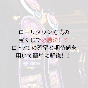 ロールダウン方式の宝くじで必勝法!?ロト7での確率と期待値を用いて簡単に解説!!
