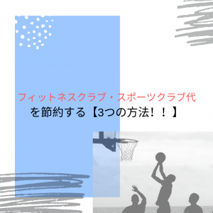 フィットネスクラブ・スポーツクラブ代を節約する【3つの方法!!】