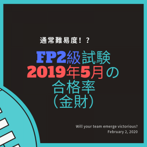 FP2級試験・2019年5月試験の合格率・金財の合格率は?