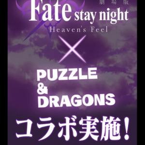 【パズドラ】Fateコラボ ダイヤが出るまで引いてみた※2019.1.9追記