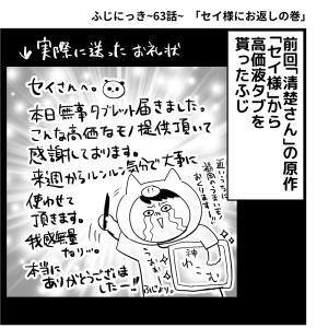 ふじにっき/63話「ふじ、セイ様にお返しの巻」