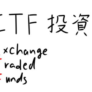 【初心者向け】投資の幅が広がる!ETFを使った投資!