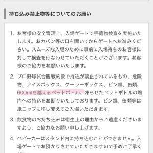【悲報】鶴瓶、zozoマリン出禁
