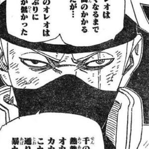 【悲報】NARUTOのカカシ先生、コラ画像がたくさん作られてどれが本物か分からなくなる