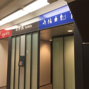 JR名古屋駅の中央改札トイレが完成!