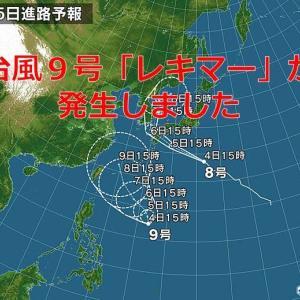 超ド級台風9号レキマー爆誕