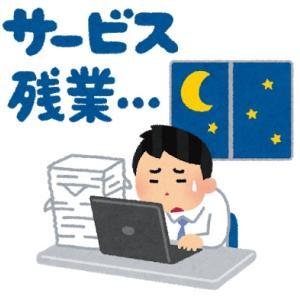 残業大すぎぃぃぃ
