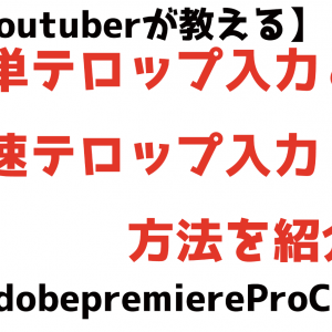 【初心者向け】premiere Pro CC 簡単テロップ入力から楽々ショートカットキーをどこよりも分かりやすく紹介!