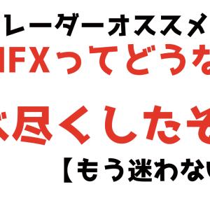 【2019年最新版】DMMFX口座を調べ尽くしたまとめ【負けたいなら見るな】