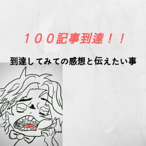 100記事到達しましたぁ〜!!/100記事到達しての感想