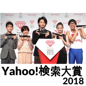Yahoo!検索大賞2018大賞は「King & Prince」/その他部門の検索大賞も合わせて発表!