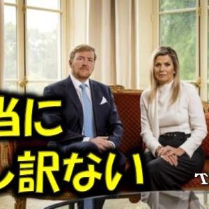 オランダ国王ウィリアム コロナで猛反省 本当に申し訳ない
