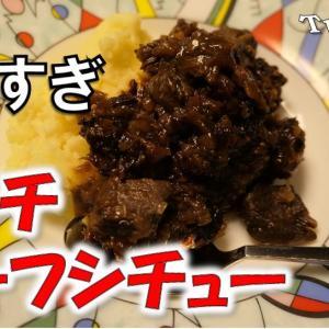 オランダ国民料理Hachee(ハシェ)がむちゃくちゃ美味しいから作ってみた