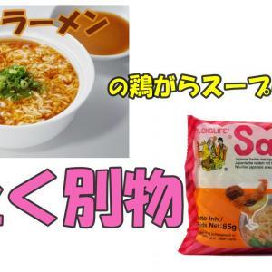 サイミン(Saimin)ラーメンのチキンスープ味を食べたら普通に美味しかった