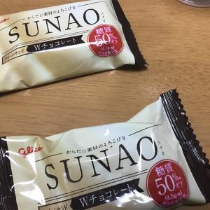 SUNAOクッキーは糖質50%オフ!しっかり甘くて、美味しい!ダイエットにもいい!