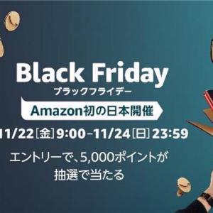Amazonブラックフライデー!おすすめUSB急速充電!本当に早いから充電が超快適に!