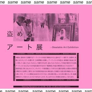 「盗めるアート展」開始時刻前に全作品が盗まれる!