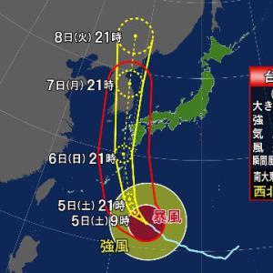 備え 台風10号と防災意識