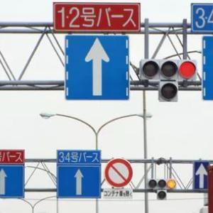 物流のパンク 東京港の輸入事情