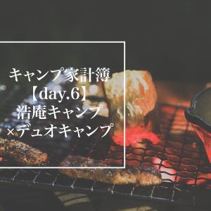 キャンプ家計簿【day.6】浩庵キャンプ場×デュオキャンプ