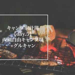 キャンプ家計簿【day.5】西湖・自由キャンプ場×グルキャン