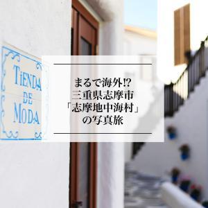 まるで海外!?三重県志摩市「地中海村」の写真旅
