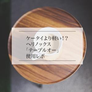 ケータイより軽い!?ヘリノックス「テーブルオー」使用レポ【ブログ】