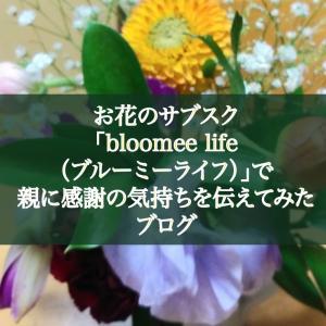 【500円台~】お花のサブスク「bloomee life(ブルーミーライフ)」で親に感謝の気持ちを伝えてみたブログ